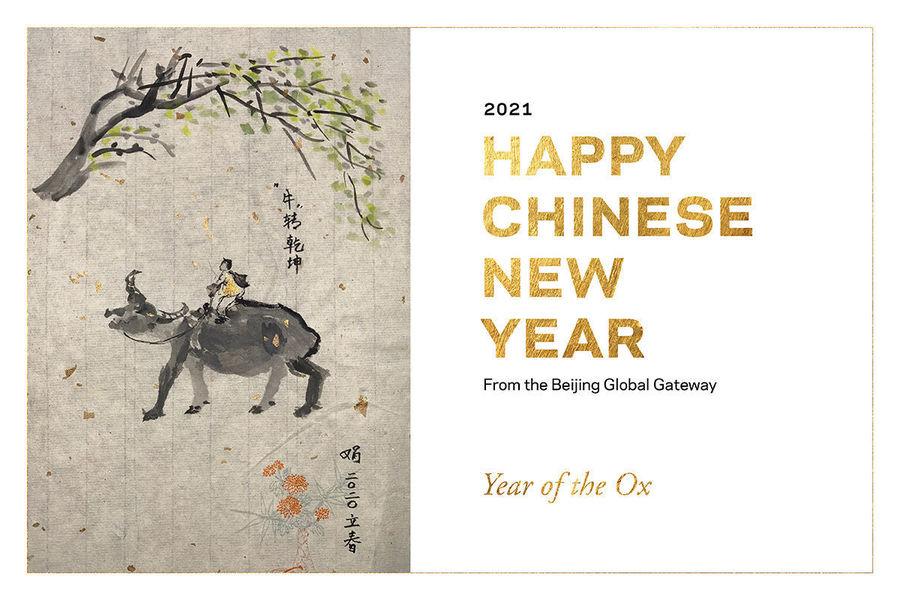 21 Icom 2765 Prt Ndworksweekly Chinesenewyeargraphic V24